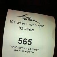 Foto tomada en דואר ישראל - הסניף המרכזי por Maria C. el 7/30/2013