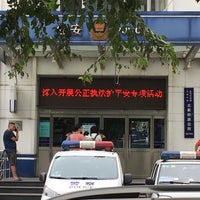 Photo taken at 北新桥警察公安 beixinqiao police station by Gloria C. on 8/26/2017