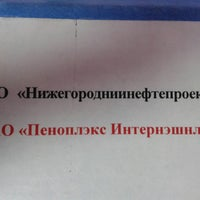 Photo taken at ПЕНОПЛЭКС (производство лучшего XPS)! by Ирина Д. on 2/5/2014