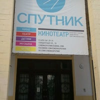Foto tomada en Кинотеатр «Спутник» por Дарья М. el 7/6/2013