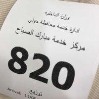 Photo taken at خدمة المواطن غرب مشرف by Sarah on 11/5/2017