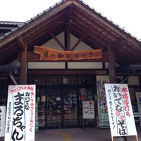 Photo taken at おいでな青垣 by T A. on 3/16/2014