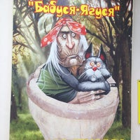 Photo taken at Музей-магазин Бабуся-Ягуся by Галина М. on 2/8/2015