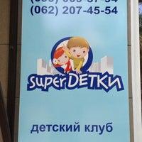 Photo taken at Super Детки Детский Клуб by Лилия С. on 4/30/2013