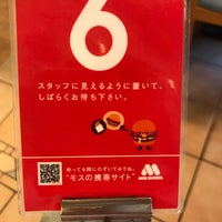 Photo taken at MOS Burger by Takaaki F. on 9/17/2017