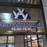 Photo taken at ТК «Голубиная падь» by Egor S. on 12/24/2012