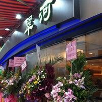 Photo taken at Green River Restaurant 翠河餐廳 by Jacob C. on 7/6/2013