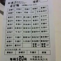 Photo taken at Sun Wui Kong Café 新匯江美食中心 by Jacob C. on 5/30/2013
