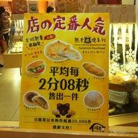 Photo taken at Ryoyu Bakery Studio 糧友パン工房 by Jacob C. on 12/24/2013