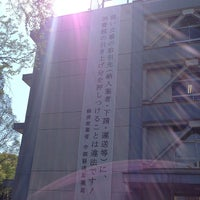 Photo taken at 中部経済産業局 by tomozo on 4/14/2014