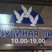 Photo taken at ТК «Голубиная падь» by Валентин К. on 12/24/2012