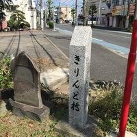 Photo taken at きりんど橋跡 by 桜木ひな子 on 10/9/2017