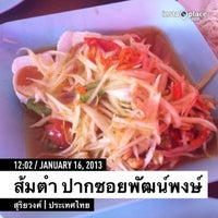 Photo taken at ส้มตำ ปากซอยพัฒน์พงษ์ by ปัง ปังคุง on 1/16/2013