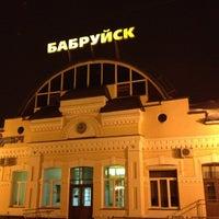 Photo taken at Бобруйск Пассажирский / Bobruysk Railway Station by Andrew B. on 3/22/2013