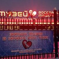Снимок сделан в Музей Восстания Машин пользователем Dmitry K. 12/2/2013