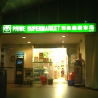 Photo taken at Prime Supermarket by Fion on 1/25/2013