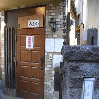 Photo taken at 手打そば処 あまの by Z33 on 2/16/2013
