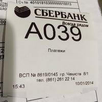 Photo taken at Сбербанк by Иван П. on 1/10/2014