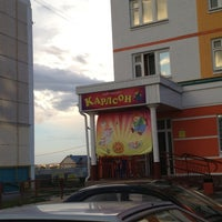 Photo taken at Кафе «Карлсон» by Olga S. on 7/8/2013