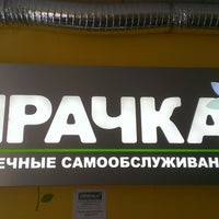 Photo taken at Прачечная самообслуживания «Радуга» by Лариса Т. on 8/23/2013