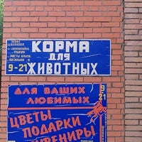 "Photo taken at магазин ""Корма для животных"" by Stepan B. on 6/29/2013"