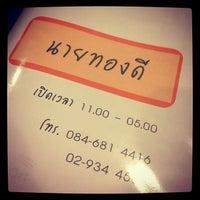 Photo taken at ทองดีโภชนา ข้าวต้มโต้รุ่ง by Korakan Y. on 11/29/2012
