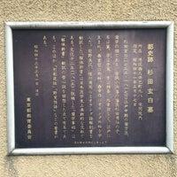 Photo taken at 杉田玄白墓 by EG-6 on 10/31/2014