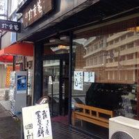 Photo taken at 茶房 珍重庵 本宮店 by Y N. on 9/21/2013