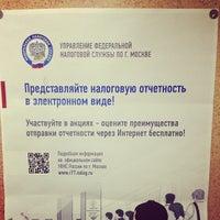 Photo taken at ИФНС №20 by Stepan on 6/25/2013