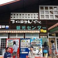 Photo taken at 下仁田こんにゃく観光センター by Reona K. on 5/5/2014
