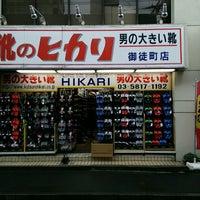 Photo taken at 靴のヒカリ 御徒町店 by 祐太朗 (. on 3/8/2015