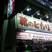 Photo taken at 靴のヒカリ 御徒町店 by 祐太朗 (. on 9/4/2013