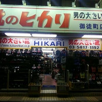 Photo taken at 靴のヒカリ 御徒町店 by 祐太朗 (. on 12/8/2015