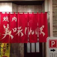 Photo taken at 美味しんぼ by Pman R. on 4/20/2014