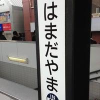 Photo taken at Hamadayama Station by T3 on 4/6/2013