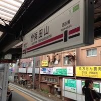 Photo taken at Hamadayama Station by T3 on 4/19/2013