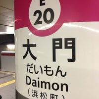 Photo taken at Oedo Line Daimon Station (E20) by T3 on 3/21/2013