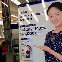 Photo taken at みずほ銀行 品川支店 by Sergey G. on 4/16/2013