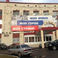 Photo taken at Радиозавод им. А.С. Попова by Tatyana U. on 11/13/2013