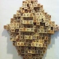 Снимок сделан в Московский музей современного искусства / Moscow Museum of Modern Art пользователем Svetlana Z. 4/13/2013