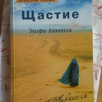Photo taken at Книжарница Книгомания (Knigomania Bookstore) by Emmy Z. on 8/26/2015