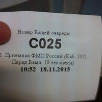 Photo taken at Федеральная Миграционная Служба России by Temas S. on 11/18/2015
