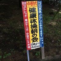 Photo taken at Nobidome Ryokudo by たろう ま. on 5/24/2018