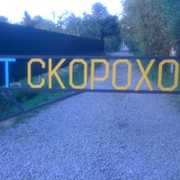 "Photo taken at Садоводство ""Скороход"" by Polika K. on 5/10/2013"