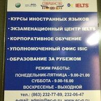 "Photo taken at Языковой Центр ""Совершенство"" by Natasha G. on 1/23/2013"