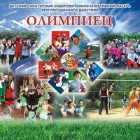 "Photo taken at ДСОСЛКД ""Олимпиец"" by Ander 👀 V. on 4/9/2013"