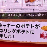 Photo taken at KFC by HIROSHI U. on 9/30/2017