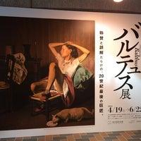 Photo taken at Tokyo Metropolitan Art Museum Souvenir Shop by Tkro A. on 6/22/2014