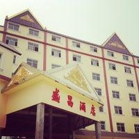 Photo taken at ແຂວງອຸດົມໄຊ OudomXay ProVince by Chisanupong J. on 3/26/2013