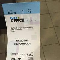 """Photo taken at Театрална работилница """"Сфумато"""" by Kostadin P. on 3/10/2016"""